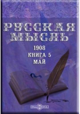 Русская мысль: журнал. 1908. Книга 5, Май