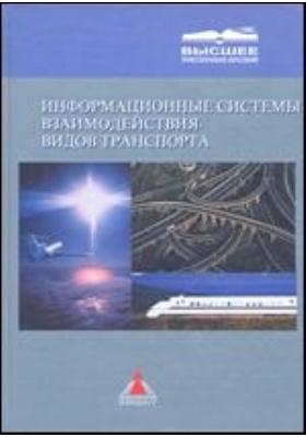 Информационные системы взаимодействия видов транспорта: учебное пособие