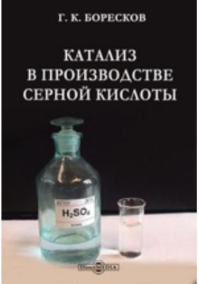 Катализ в производстве серной кислоты