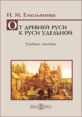 От Древней Руси к Руси Удельной: учебное пособие