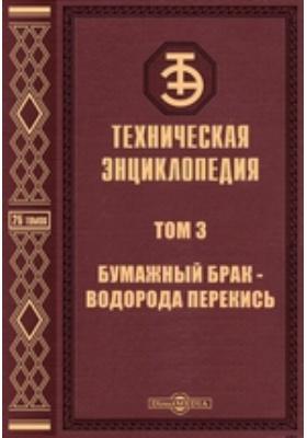 Техническая энциклопедия. Т. 3. Бумажный брак - Водорода перекись