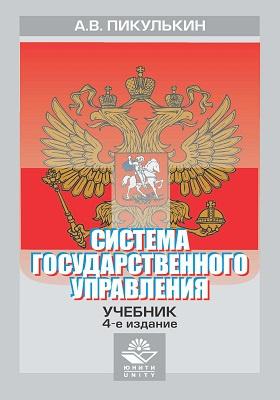 Система государственного управления: учебник
