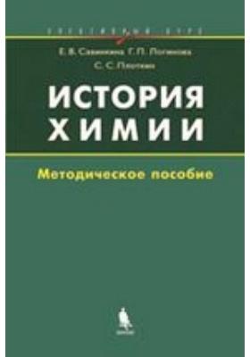 История химии. Методическое пособие