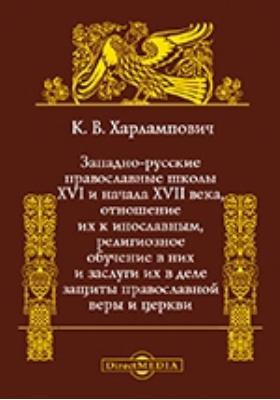 Западнорусские православные школы XVI и начала XVII века, отношение их к инославным, религиозное обучение в них и заслуги их в деле защиты православной веры и церкви