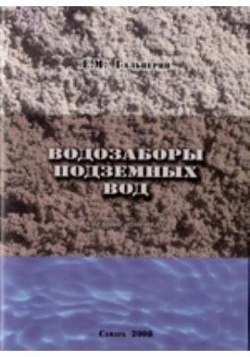Водозаборы подземных вод: учебное пособие