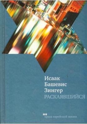Раскаявшийся = The Penitent : Роман
