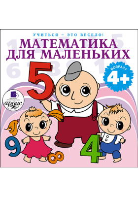 Учиться – это весело! Математика для маленьких. 40 веселых задач на сложение и вычитание в стихах