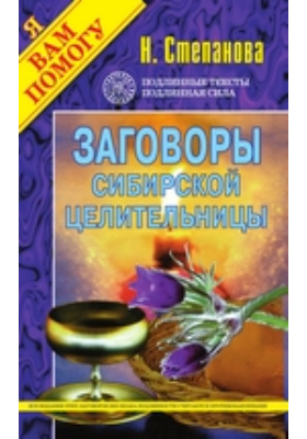 Заговоры сибирской целительницы. Вып. 1