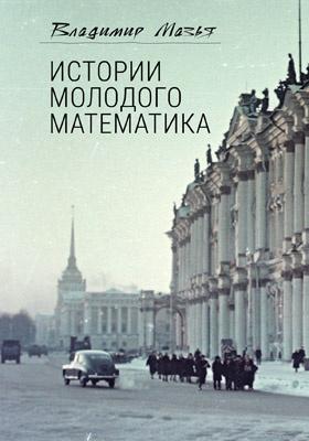 Истории молодого математика: документально-художественная литература
