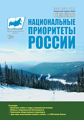 Национальные приоритеты России: научный журнал. 2016. № 1(19)