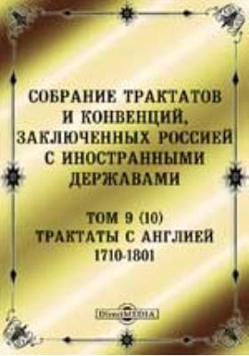 Собрание Трактатов и Конвенций, заключенных Россией с иностранными державами. Т. 9 (10). Трактаты с Англией 1710-1801