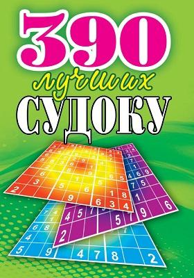 390 лучших судоку: научно-популярное издание
