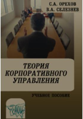 Теория корпоративного управления: учебное пособие
