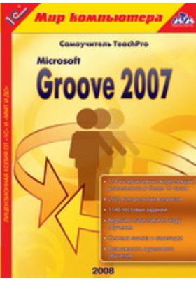 Microsoft Groove 2007. Полный курс