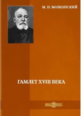 Гамлет XVIII века: художественная литература