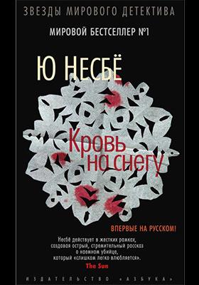 Кровь на снегу: роман