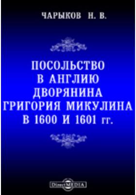 Посольство в Англию дворянина Григория Микулина в 1600 и 1601 гг. (по документам Московского главного архива Министерства иностранных дел)