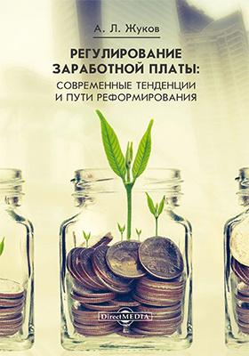 Регулирование заработной платы : современные тенденции и пути реформирования: монография