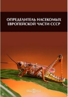 Определитель насекомых Европейской части СССР
