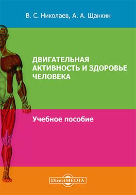 Двигательная активность и здоровье человека : (теоретико-методические основы оздоровительной физической тренировки): учебное пособие