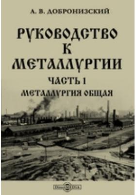 Руководство к металлургии, Ч. 1. Металлургия общая