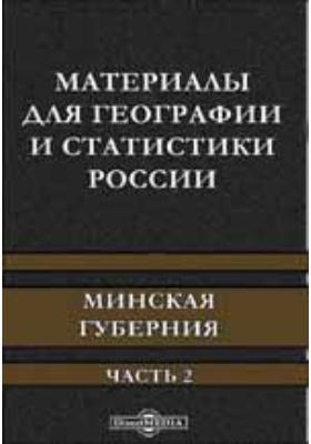 Материалы для географии и статистики России. Минская губерния, Ч. 2