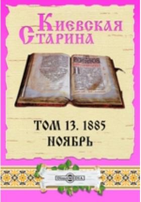Киевская Старина. 1885. Т. 13, Ноябрь