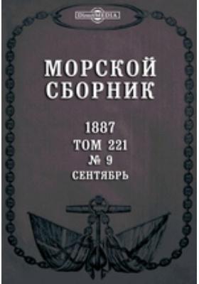 Морской сборник. 1887. Т. 221, № 9, Сентябрь