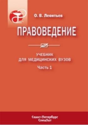 Правоведение, Ч. 1. Учебник для медицинских вузов