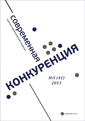 Современная конкуренция: научно-практический журнал. 2013. № 5(41)