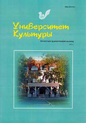 Университет культуры : литературно-художественный альманах. 2015