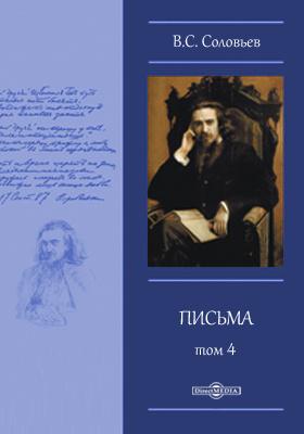 Письма: документально-художественная литература. Т. 4