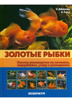 Золотые рыбки = Fancy Goldfish : Полное руководство по лечению, содержанию, уходу и разведению