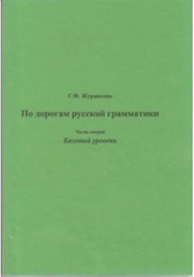 По дорогам русской грамматики, Ч. 2