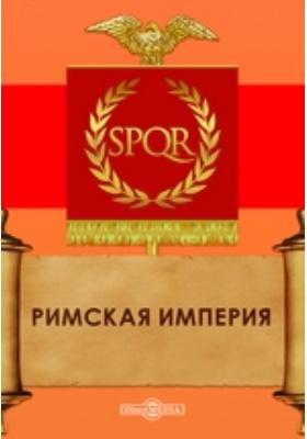Римская империя : сборник статей: сборник научных трудов