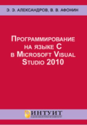 Программирование на языке C в Microsoft Visual Studio 2010: учебное по...