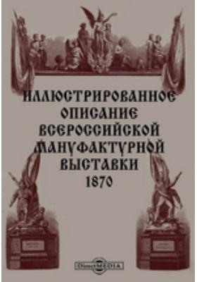 Иллюстрированное описание Всероссийской мануфактурной выставки: журнал. 1870