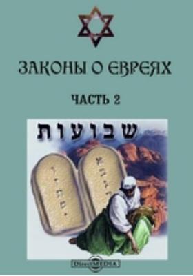 Законы о евреях, Ч. 2