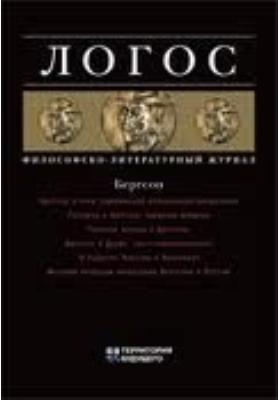 ЛОГОС. Философско-литературный журнал. 2009. № 3 (71)
