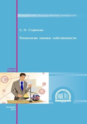 Технологии оценки собственности: учебное пособие