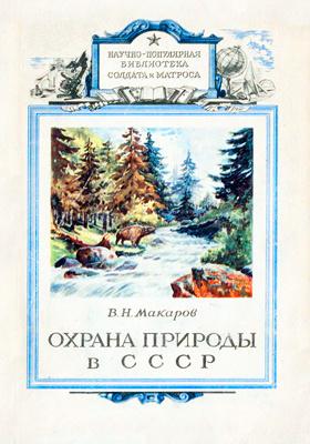 Охрана природы в СССР