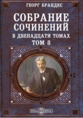 Собрание сочинений в двенадцати томах. Т. 8
