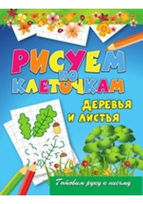 Деревья и листья: учебное пособие