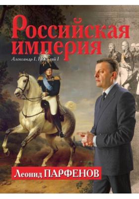 Российская империя. Александр I. Николай I