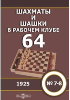 """Шахматы и шашки в рабочем клубе """"64"""". 1925. № 7-8"""