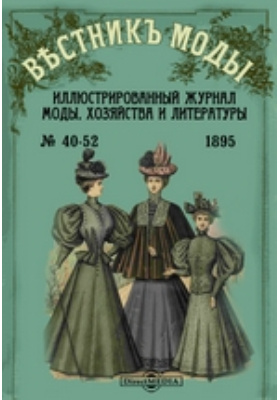 Вестник моды: журнал. 1895. № 40-52