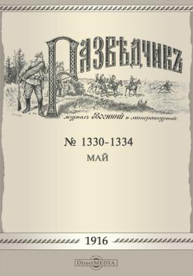 Разведчик: журнал. 1916. №№ 1330-1334, Май