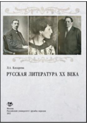 Русская литература ХХ века: учебное пособие