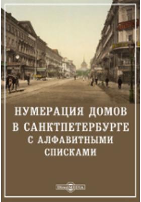 Нумерация домов в Санкт-Петербурге с алфавитными списками