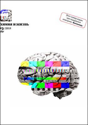 Химия и жизнь - XXI век: ежемесячный научно-популярный журнал. 2018. № 2